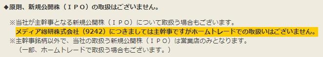 メディア総研(9242)東洋証券IPO申し込み不可