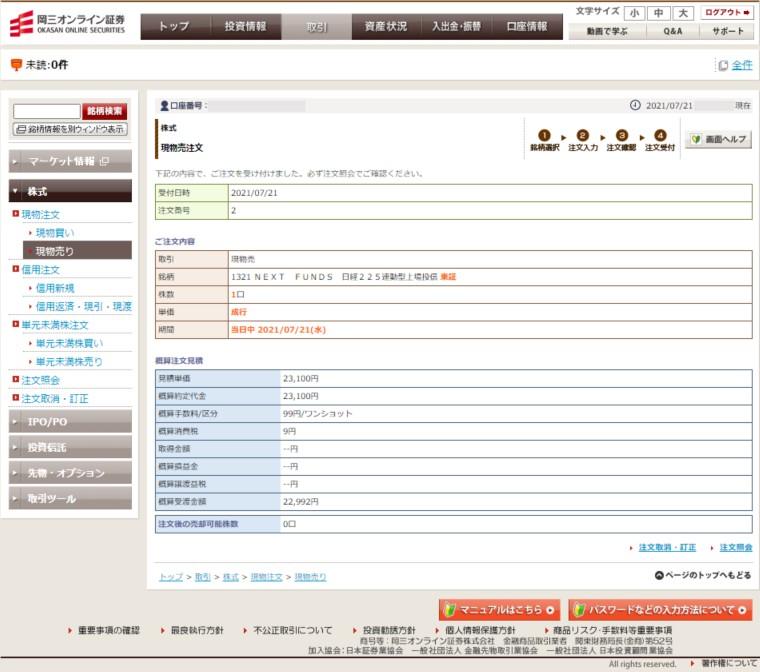 岡三オンライン証券取引9