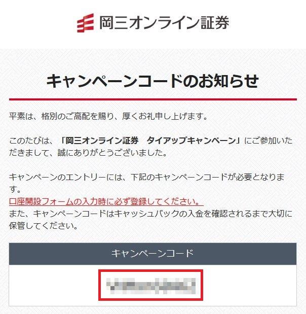 岡三オンライン証券キャンペーンコード発行メール