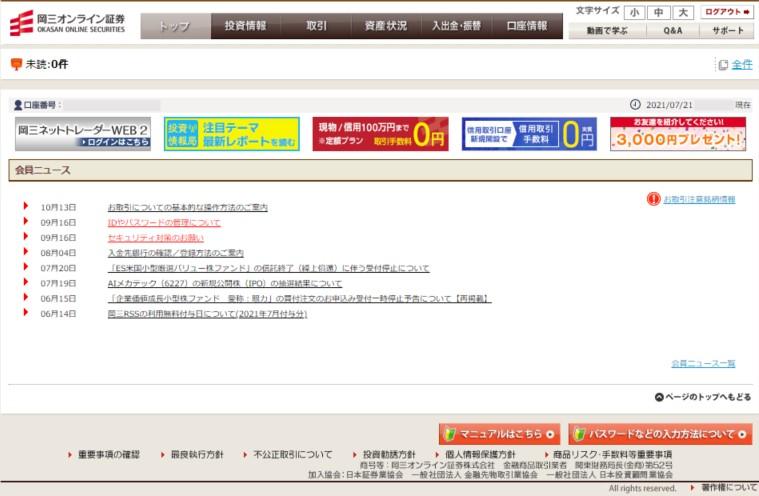 岡三オンライン証券取引1