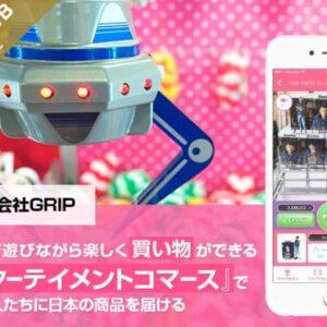 株式会社GRIP(グリップ)