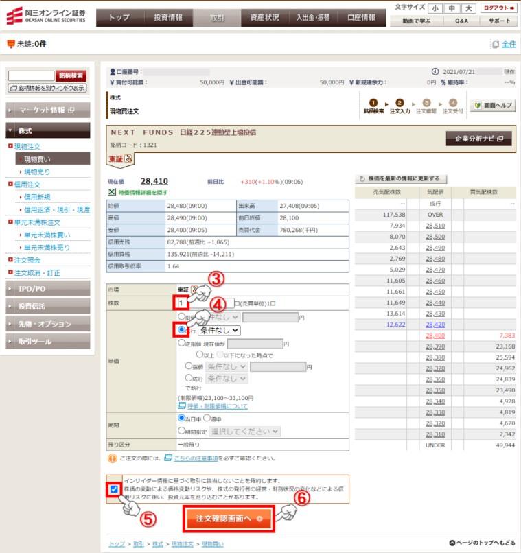 岡三オンライン証券取引3