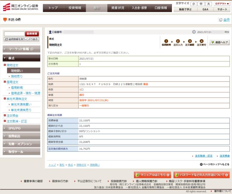 岡三オンライン証券取引5