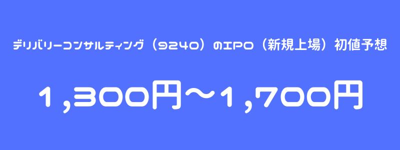 デリバリーコンサルティング(9240)のIPO(新規上場)初値予想