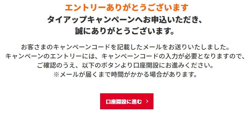 岡三オンライン証券キャンペーンエントリー完了