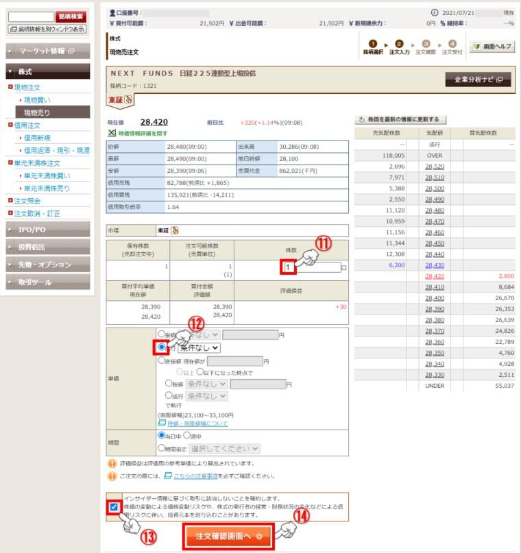 岡三オンライン証券取引7
