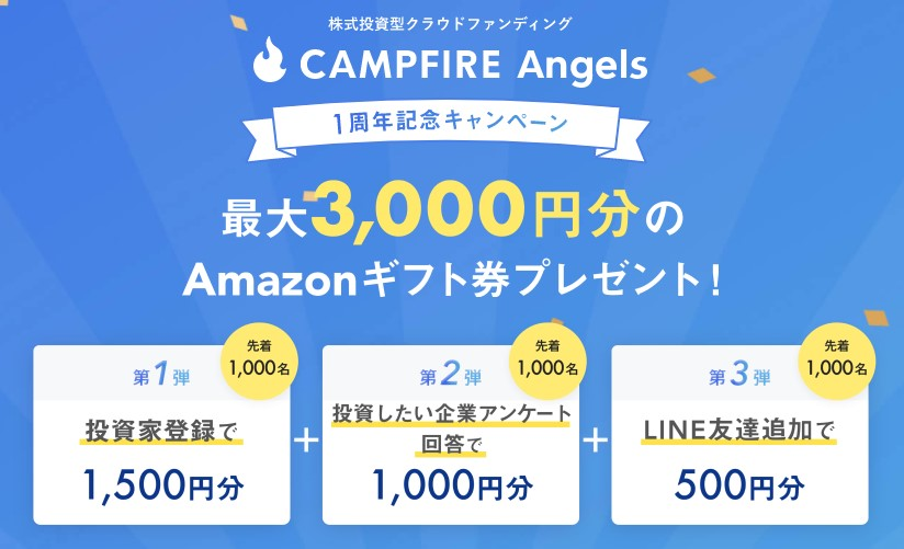 CAMPFIRE AngelsCP2021.8.31