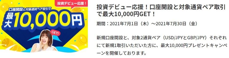 FXTFCP2021.7.30