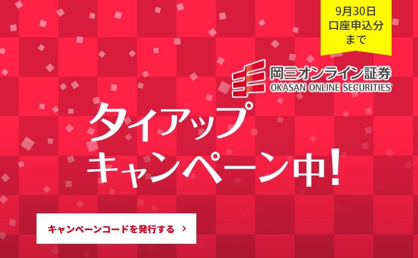 岡三オンライン証券タイアップキャンペーンTOP