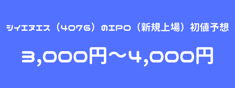 シイエヌエス(4076)のIPO(新規上場)初値予想