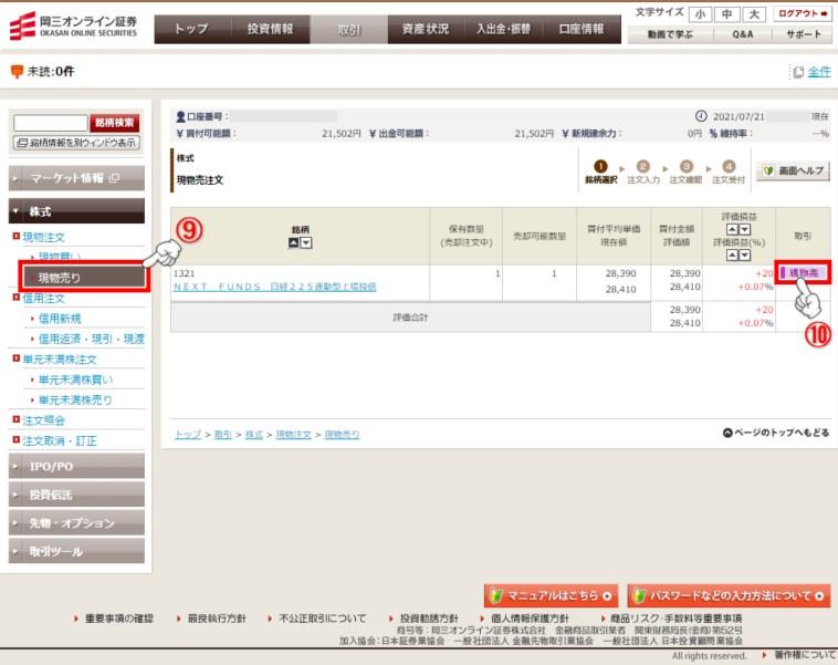 岡三オンライン証券取引6