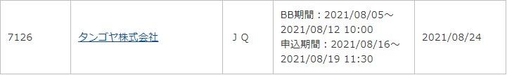 タンゴヤ(7126)IPOauカブコム証券