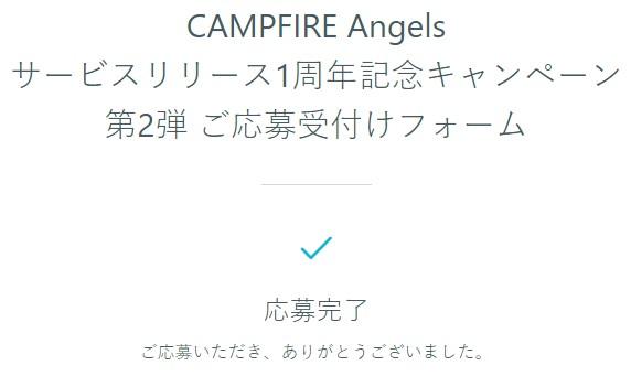 CAMPFIRE Angelsキャンペーン第2弾応募完了