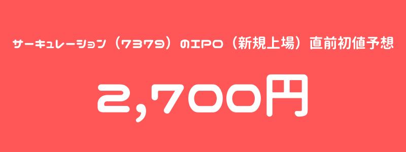 サーキュレーション(7379)のIPO(新規上場)直前初値予想