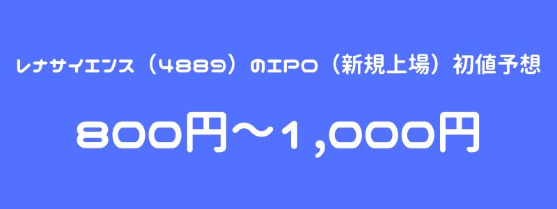 レナサイエンス(4889)のIPO(新規上場)初値予想