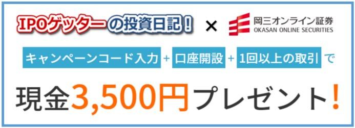 岡三オンライン証券タイアップキャンペーン3500-1