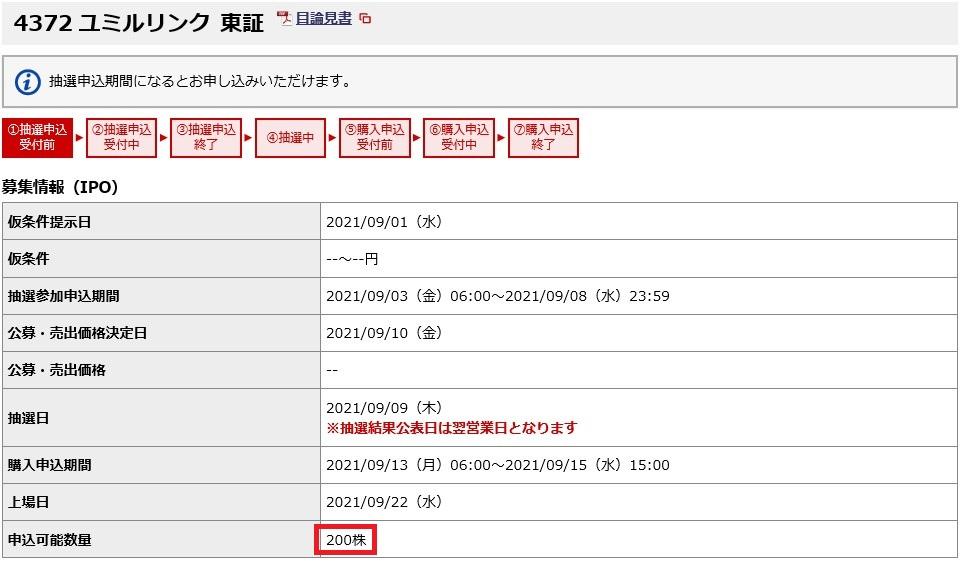 ユミルリンク(4372)IPO野村證券200株1セット配分