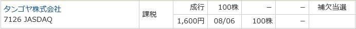 タンゴヤ(7126)IPO補欠当選