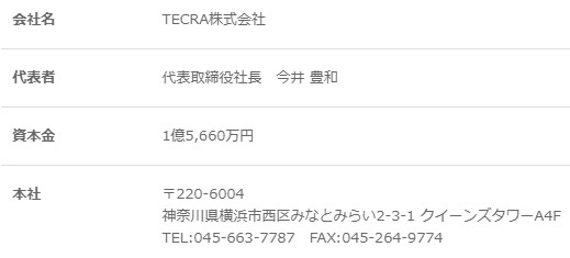 TECRA株式会社会社概要