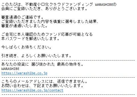WARASHIBE審査通過メール