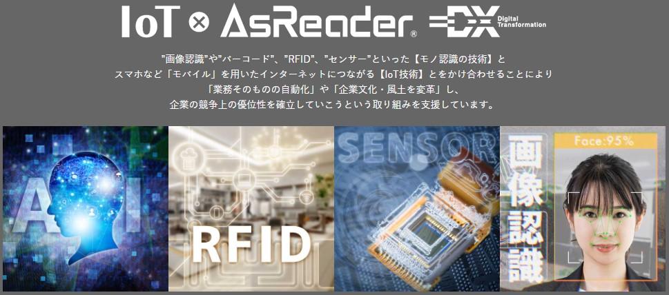アスタリスク(6522)IPOAsReaderイメージ画像