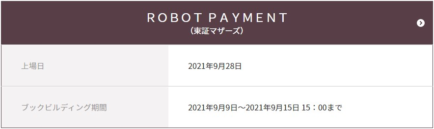 ROBOT PAYMENT(4374)IPOCONNECT(コネクト)