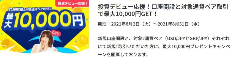 FXTFCP2021.8.31