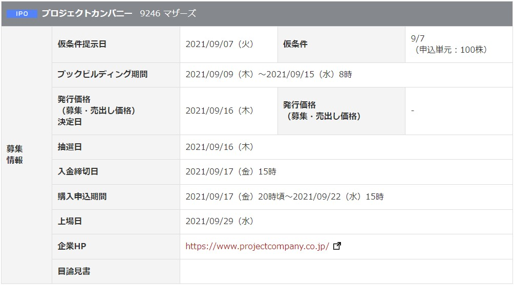 プロジェクトカンパニー(9246)IPO岡三オンライン証券