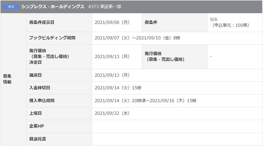シンプレクス・ホールディングス(4373)IPO岡三オンライン証券