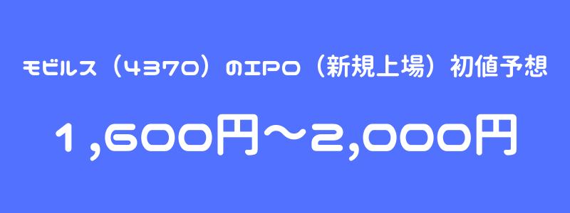 モビルス(4370)のIPO(新規上場)初値予想