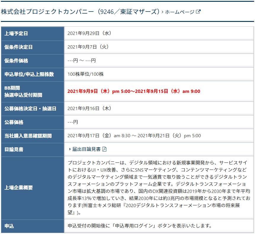 プロジェクトカンパニー(9246)IPOSBIネオトレード証券