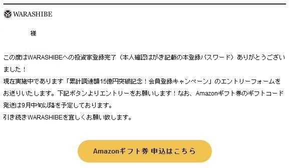 WARASHIBEAmazonギフト券申し込みメール