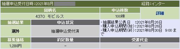 モビルス(4370)IPO落選大和証券