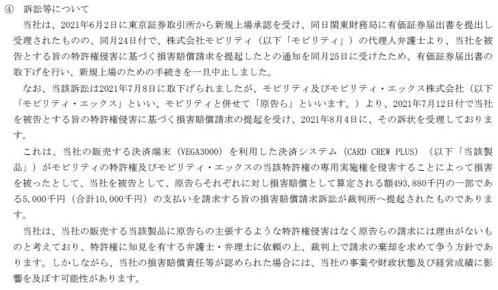 ジィ・シィ企画(4073)IPO上場中止理由