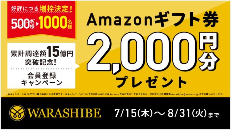 WARASHIBEアマギフ2000