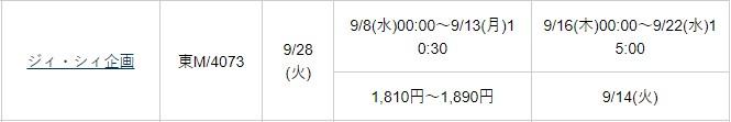 ジィ・シィ企画(4073)IPO松井証券