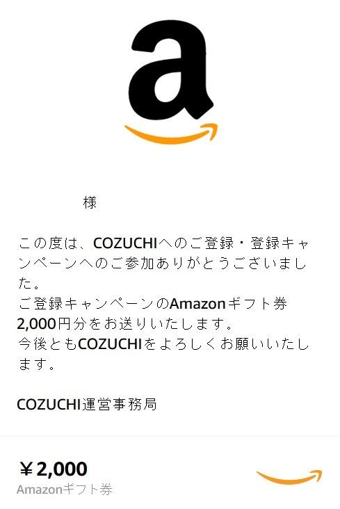 COZUCHIAmazonギフト券2000円到着