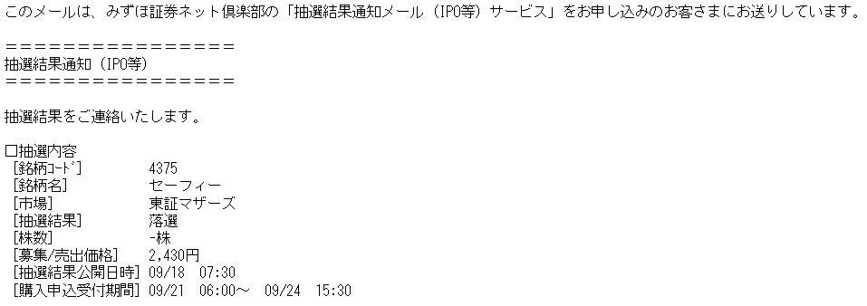 セーフィー(4375)IPO落選みずほ証券