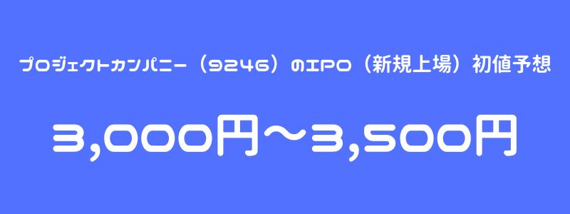 プロジェクトカンパニー(9246)のIPO(新規上場)初値予想