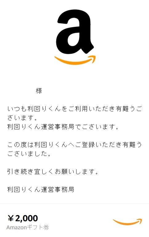 利回りくんAmazonギフト券2000円到着