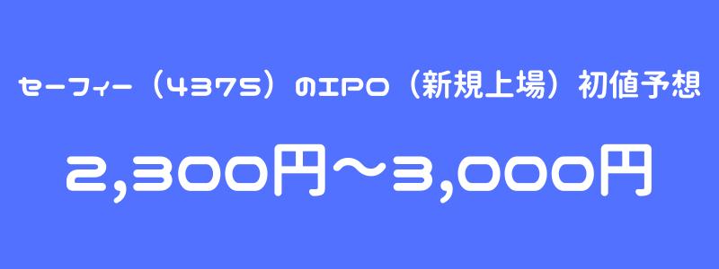 セーフィー(4375)のIPO(新規上場)初値予想