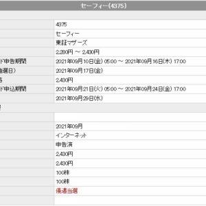 セーフィー(4375)IPO優遇当選SMBC日興証券