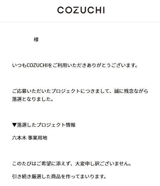 COZUCHI(コズチ)六本木 事業用地落選2回目