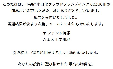 COZUCHI六本木 事業用地ファンド応募