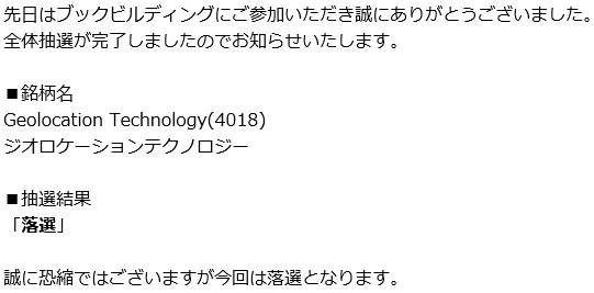 Geolocation Technology(4018)IPO落選エイチ・エス証券
