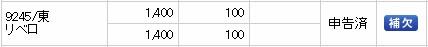 リベロ(9245)IPO補欠SMBC日興証券