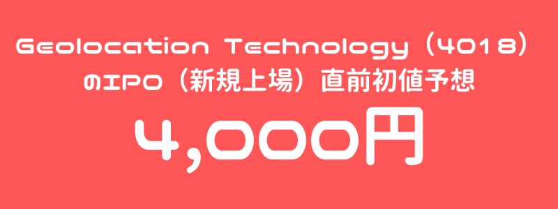 Geolocation Technology(4018)のIPO(新規上場)直前初値予想