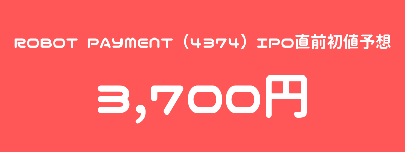 ROBOT PAYMENT(4374)のIPO(新規上場)直前初値予想