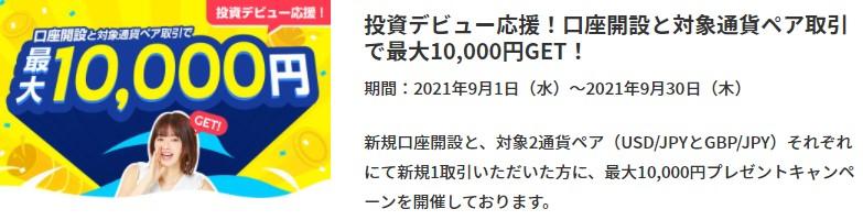 FXTFCP2021.9.30