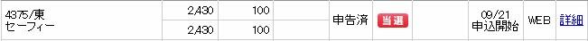 セーフィー(4375)IPO当選SMBC日興証券